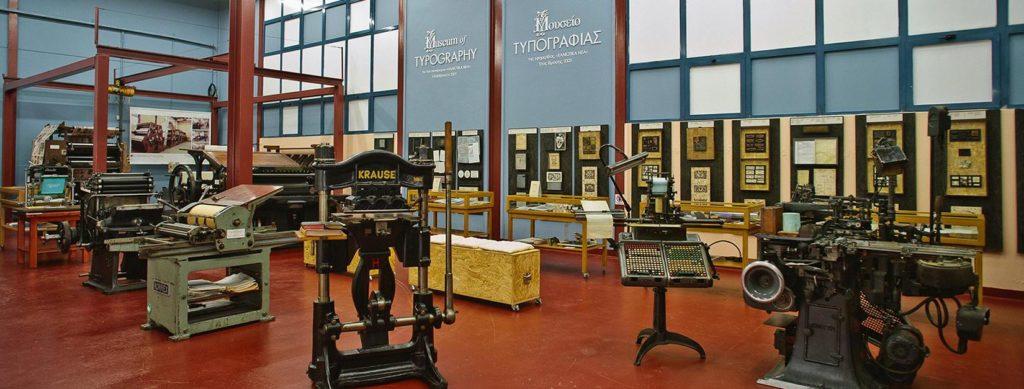 εκθέματα από το μουσείο τυπογραφίας