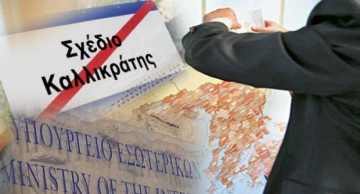 """Χάρτης, ταμπέλα που γράφει """"Σχέδιο Καλλικράτη"""", και σήμα του Υπουργείου Εσωτερικών"""