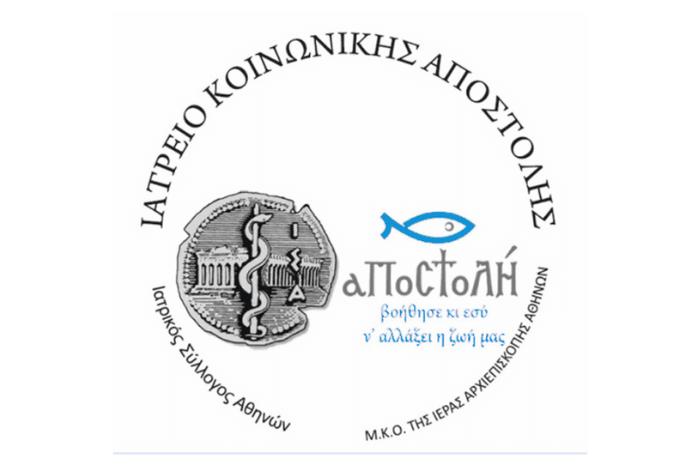 Λογότυπο του Ιατρείου Κοινωνικής Αποστολής