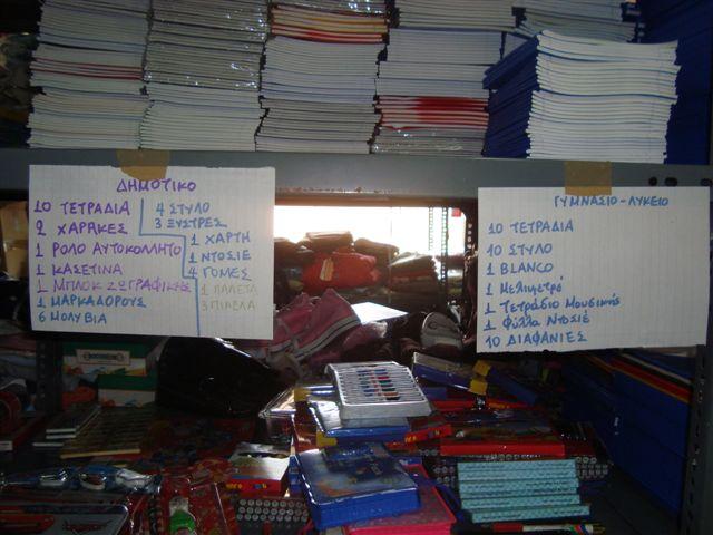 Ανάγκες σε σχολικά είδη σε δημοτικό και γυμνάσιο