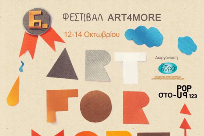 """η αφίσα με μεγάλα γράμματα το """"ART FOR MORE"""" και μετά πληροφορίες της εκδήλωσης"""