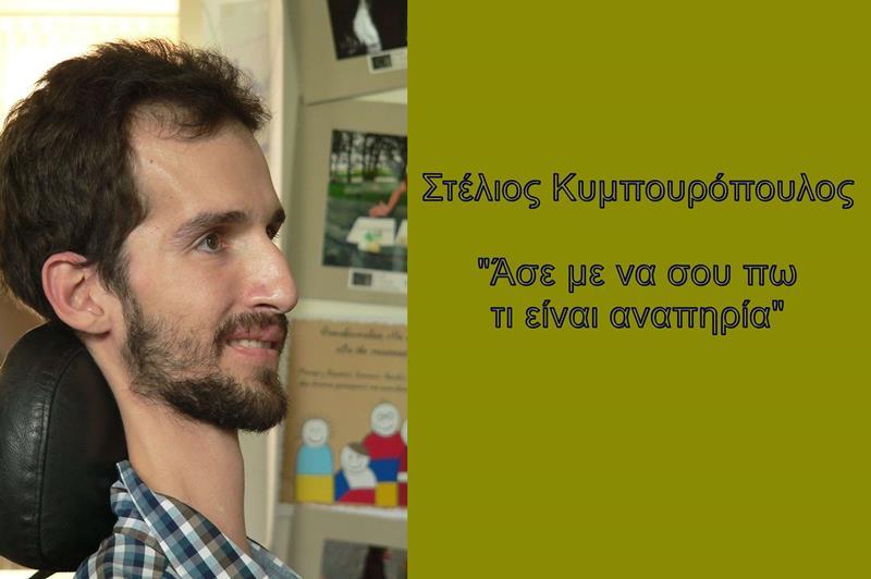 """Στέλιος Κυμπουρόπουλος """"άσε με να σου πω τι είναι αναπηρία"""""""