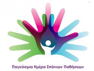 Λογότυπο Σπάνιων παθήσεων