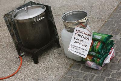 Τα υλικά και τα οικιακά σκεύη που χρησιμοποιούνται για την παρασκευή του φαγητού στο δρόμο
