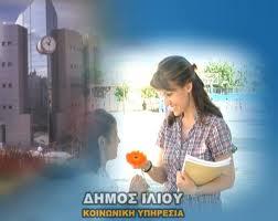 Δήμος Ιλίου , Κοινωνική Υπηρεσία, μία γυναίκα δίνει ένα λουλούδι σε ένα κοριτσάκι
