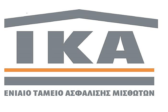 λογότυπο ΙΚΑ