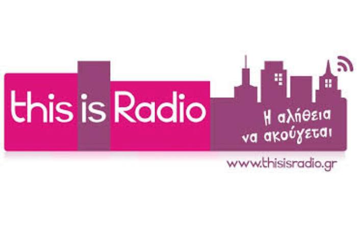 λογότυπο this is radio