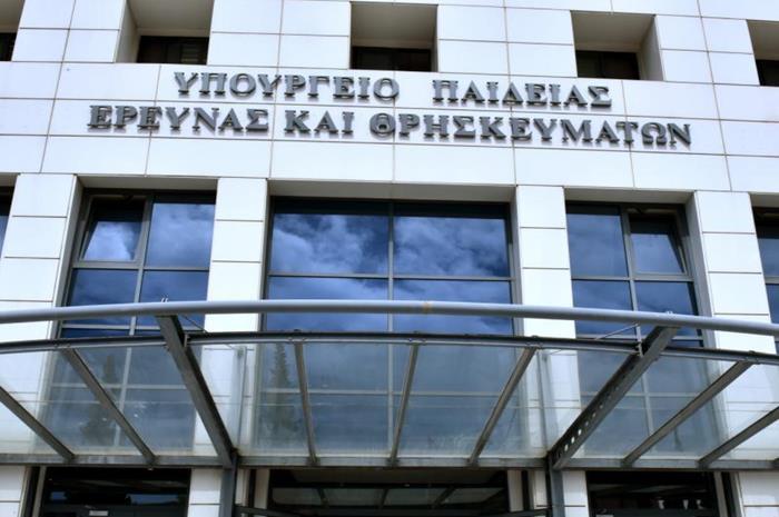 κτήριο υπουργείου παιδείας