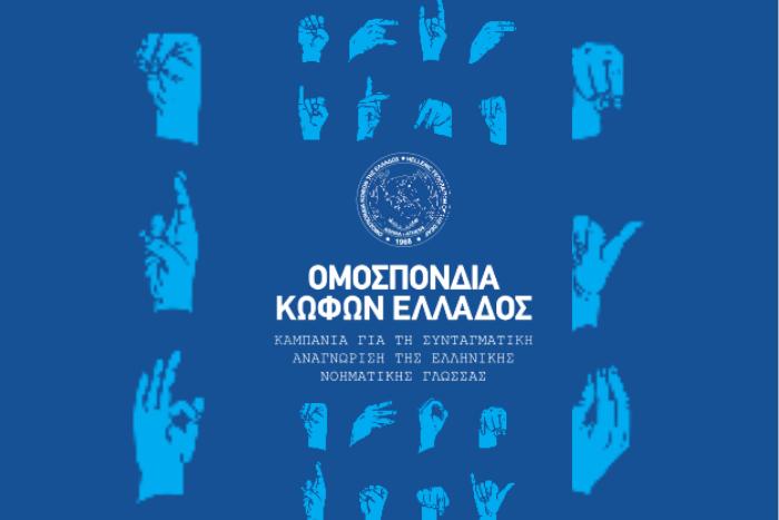 Λογότυπο της Ομοσπονδίας και χέρια που κάνουν νοηματική