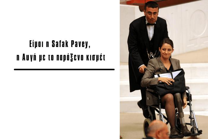 Η Safak Pavey σε αναπηρικό αμαξίδιο κι ένας άνδρας την συνοδεύει