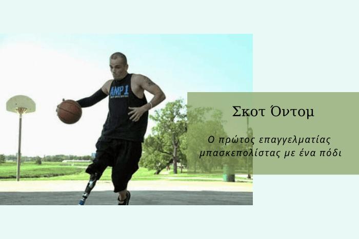 Ο Σκοτ όντομ παίζοντας μπάσκετ