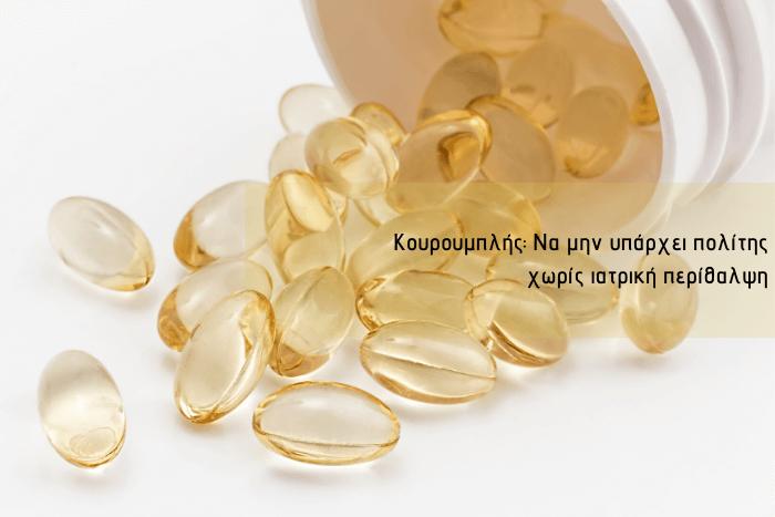 φάρμακα σε κουτάκι και τίτλος άρθρου