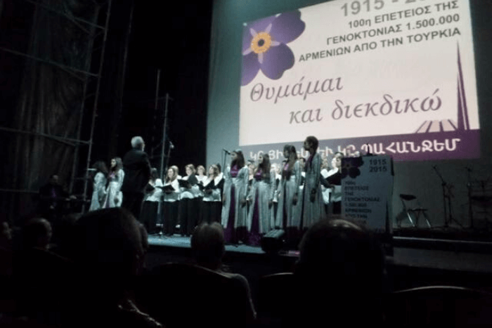 Χορωδία από την εκδήλωση 100χρόνια από τη γενοκτονία Αρμενίων