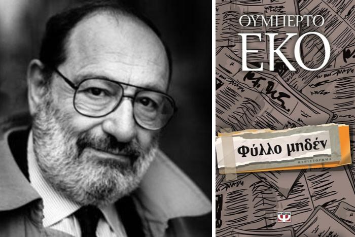 """ο Ουμπέρτο Έκο και το εξώφυλλο του βιβλίου """"Φύλλο μηδέν"""""""