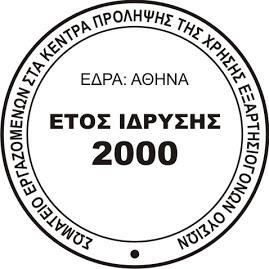 Λογότυπο Σωματείου Εργαζομένων