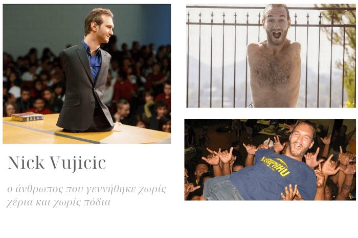 Nick Vujicic κολάζ φωτογραφιών από ομιλία, με φίλους με μαγιό