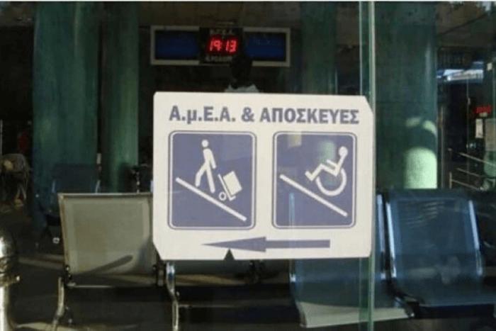 σήμα για κυλιόμενες σκάλες που λέει ΑμεΑ και αποσκευές