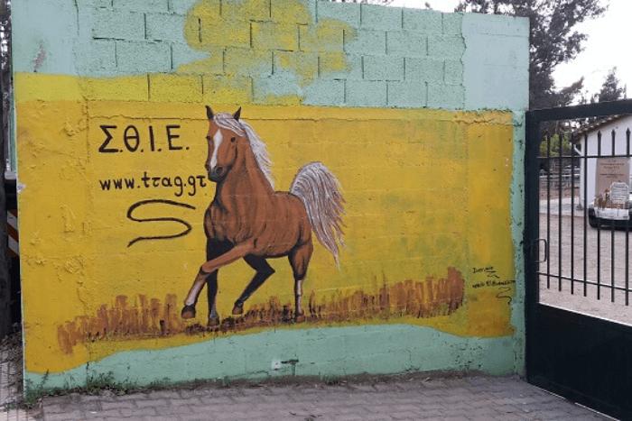 τοιχογραφία με άλογο και τα αρχικά ΣΘΙΕ
