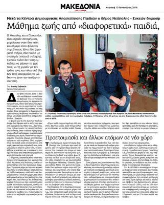 Φωτογραφία του φύλλου της εφημερίδας που φιλοξένησε τη συνέντευξη των παιδιών