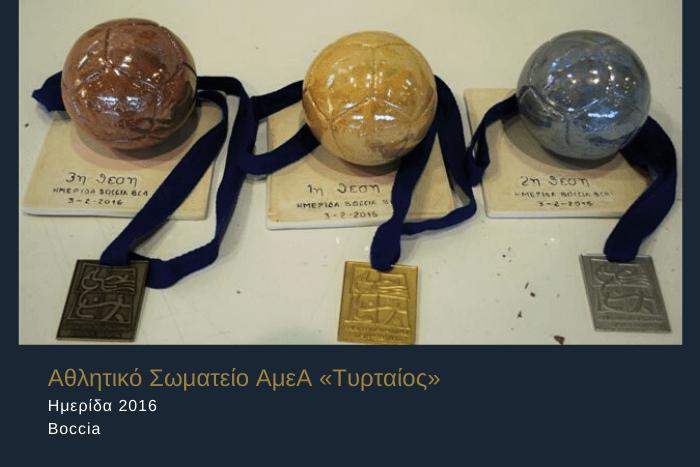 Μετάλλια και αναμνηστικές μπάλες μπότσια