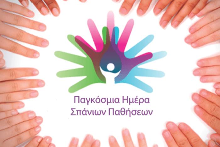 λογότυπο σπάνιων παθήσεων και χέρια γύρω γύρω