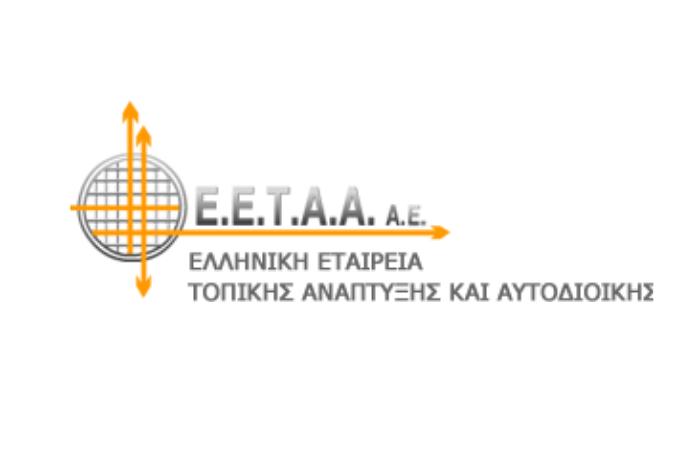 λογότυπο ΕΕΤΑΑ