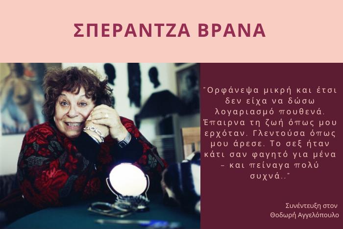 Η Σπεράντζα Βρανά