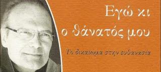 Εξώφυλλο βιβλίου Α. Βέλιου
