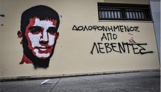 Γκράφιτι με προσωπογραφία Βαγγέλη Γιακουμάκη