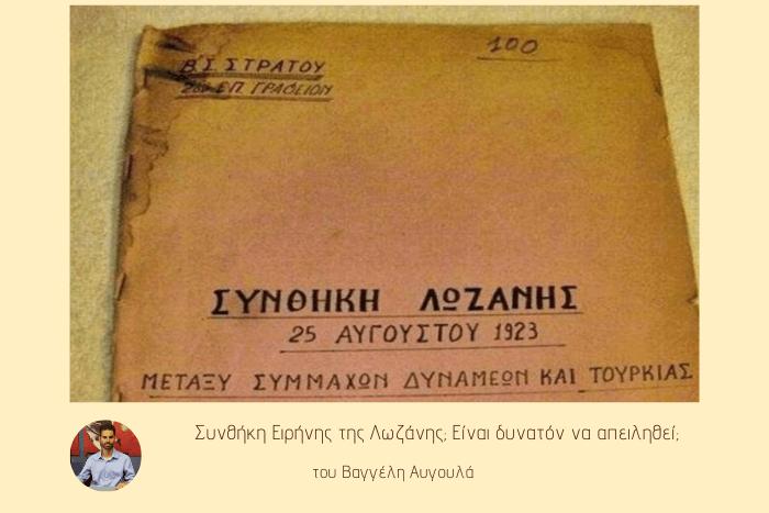 Εξώφυλλο από τη συνθήκη της Λωζάνης το 1923