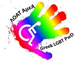 Λογότυπο ΛΟΑΤ ΑΜΕΑ