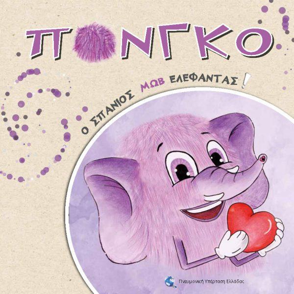 εξώφυλλο βιβλίου Πόνγκο ο Σπάνιος μωβ ελέφαντας