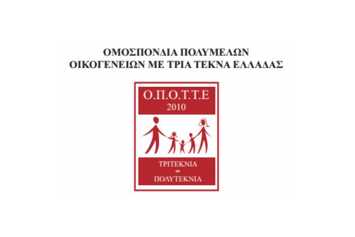 λογότυπο ΟΠΟΤΤΕ