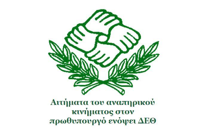 λογότυπο ΕΣΑΜΕΑ και τίτλος άρθρου