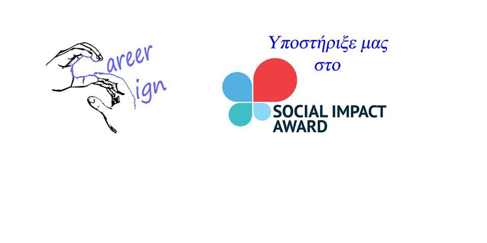 λογότυπα career sign και social impact Award