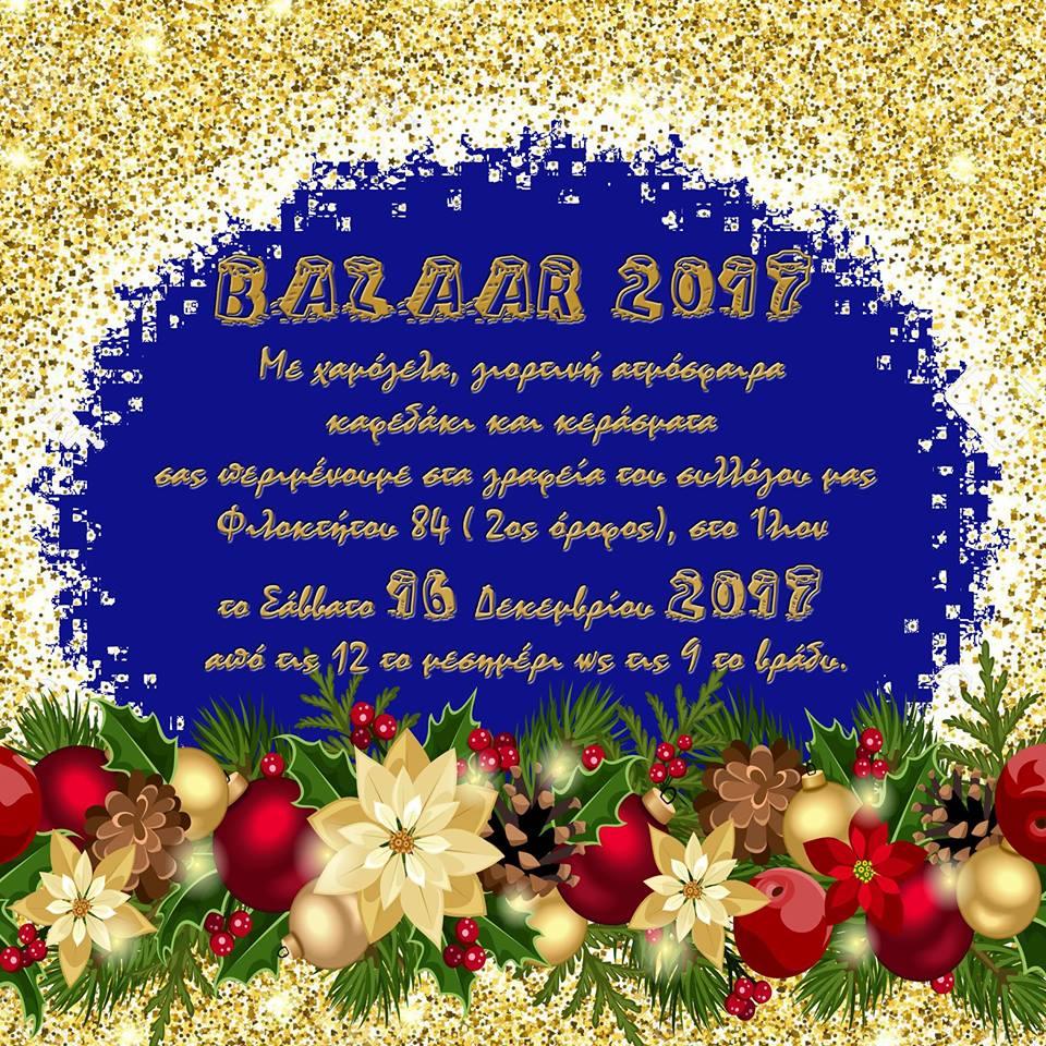 Πρόσκληση Μπαζάρ