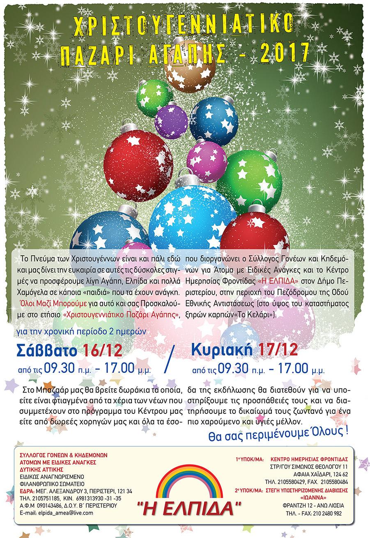 Αφίσα για Χριστουγεννιάτικο Παζάρι