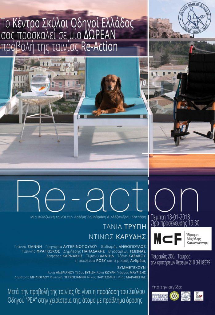 αφίσα πρόσκλησης re-action