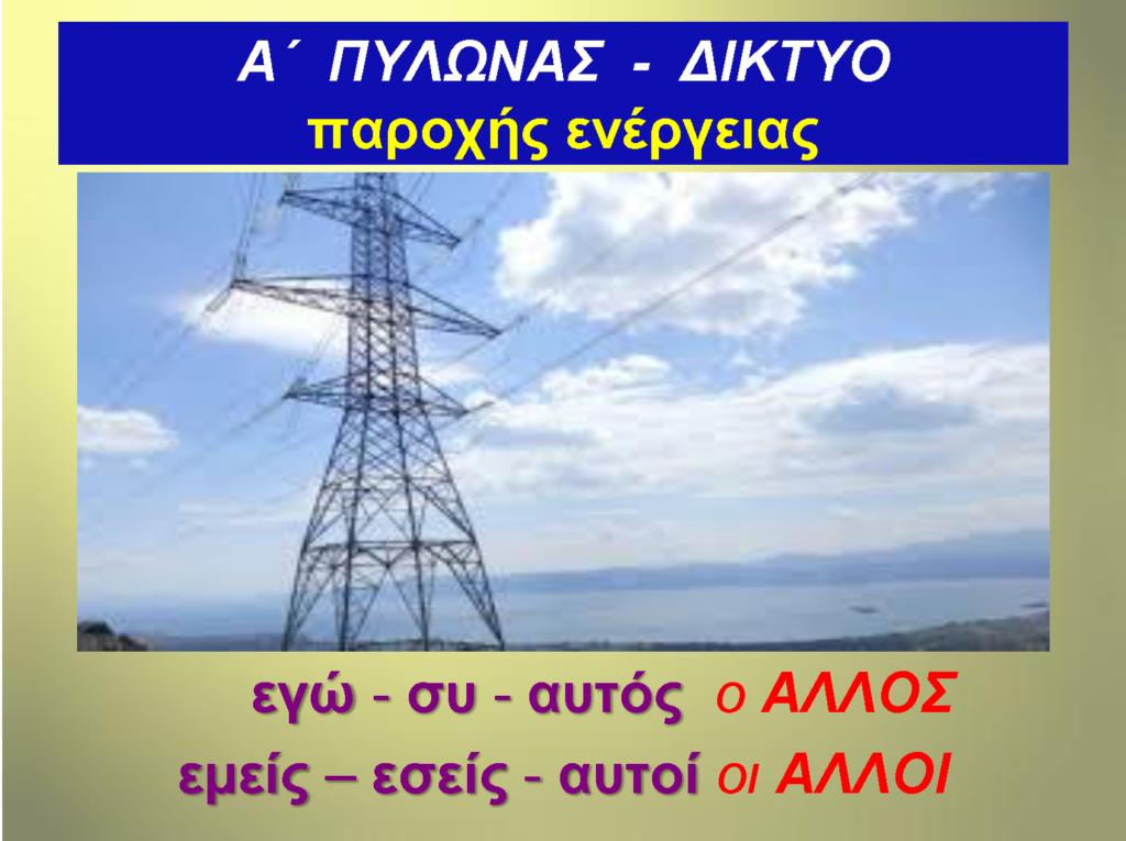 Α πυλώνας-Δίκτυο παροχής Ενέργειας