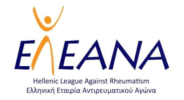 Ελληνική Εταιρεία Αντιρευματικού Αγώνα