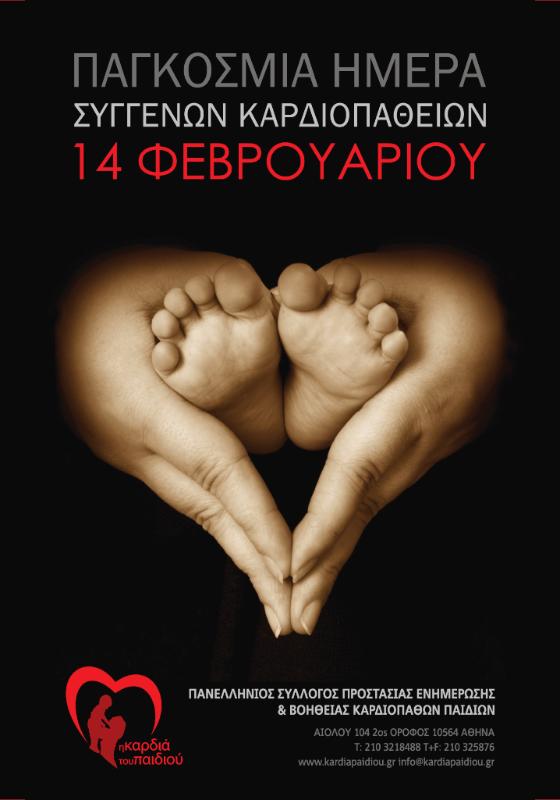 Αφίσα-Παγκόσμια ημέρα συγγενών καρδιοπαθειών