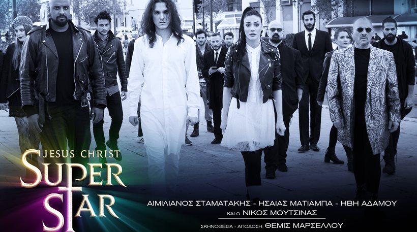 Αφίσα παράστασης «Jesus Christ Superstar»