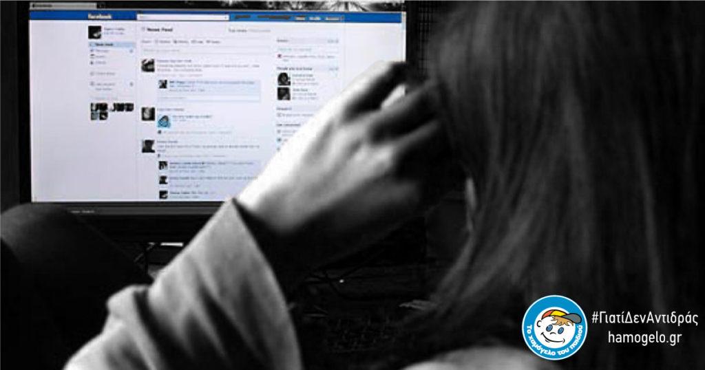 παιδί στο διαδίκτυο