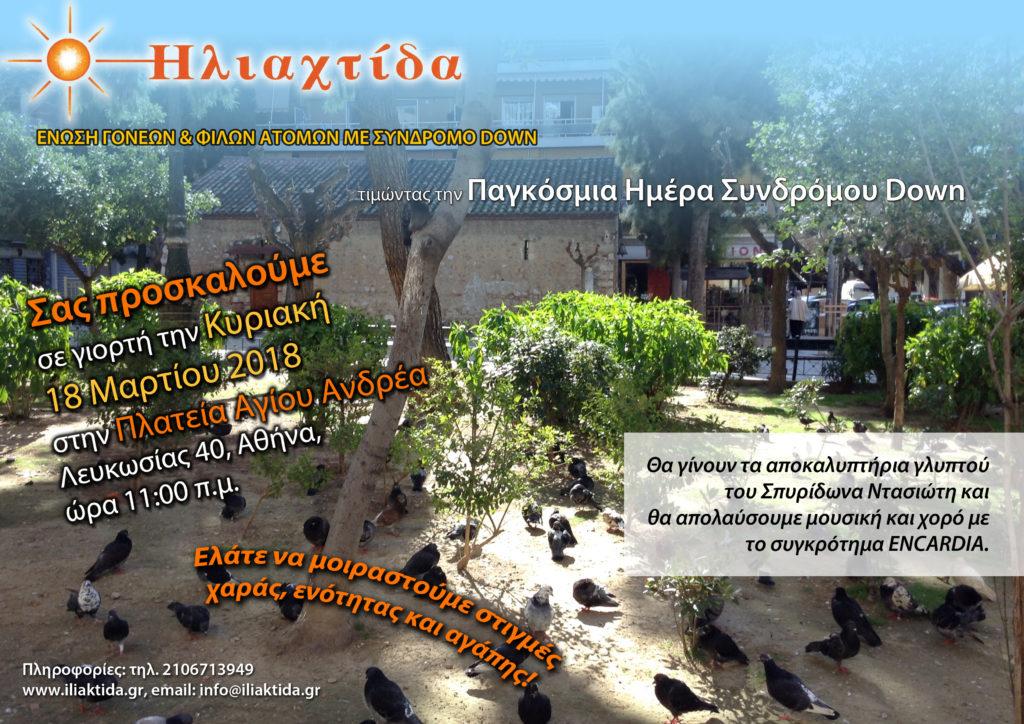 Πρόσκληση σε εκδήλωση για την παγκόσμια ημέρα Συνδρόμου down