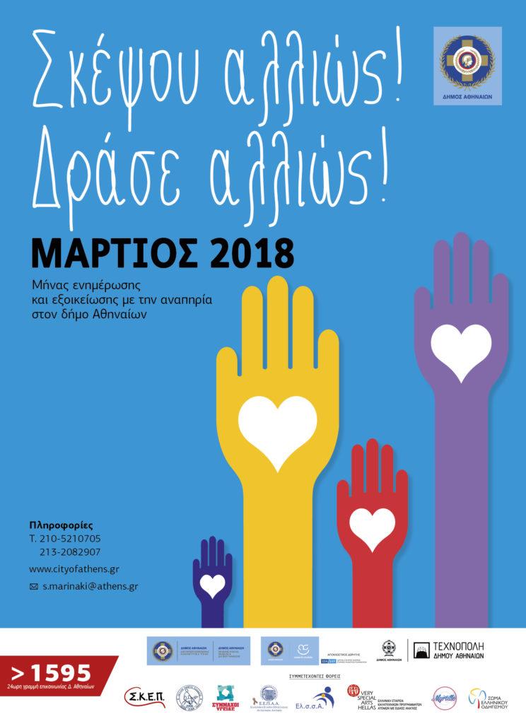 Αφίσα Σκέψου Αλλιώς Μάρτιος 2018
