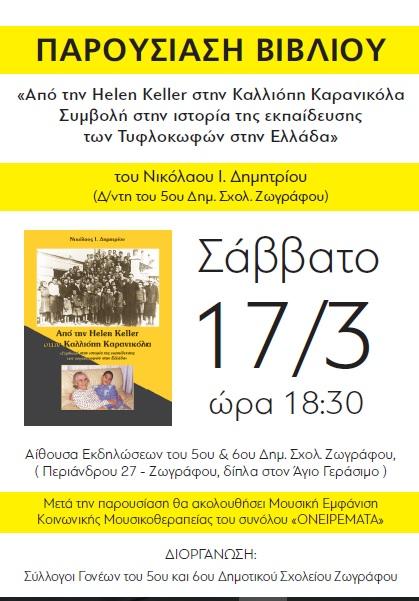 Αφίσα παρουσίασης βιβλίου