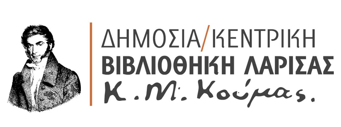 Δημόσια κεντρική βιβλιοθήκη Λάρισας Κ.Μ. Κούμας (λογότυπο)