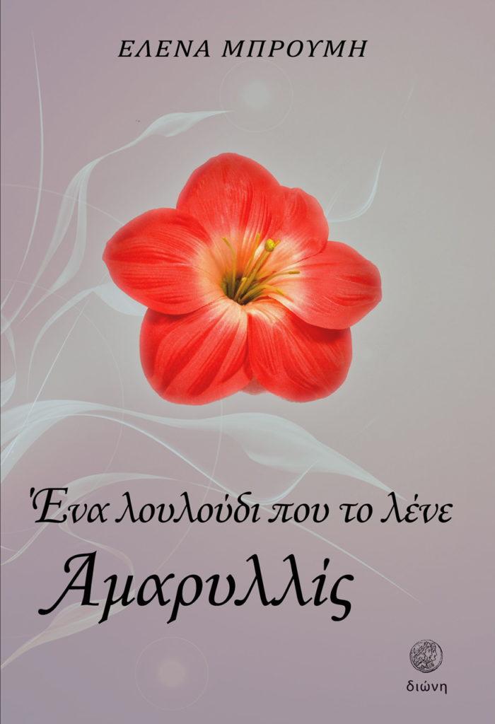 """εξώφυλλο βιβλίου """"ένα λουλούδι που το λένε Αμαρυλλίς"""""""