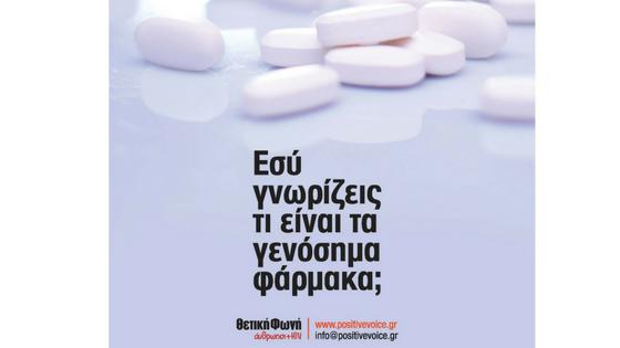 Φωτογραφία με χάπια που γράφει επάνω εσύ γνωρίζεις τι είναι τα γενόσημα φάρμακα;