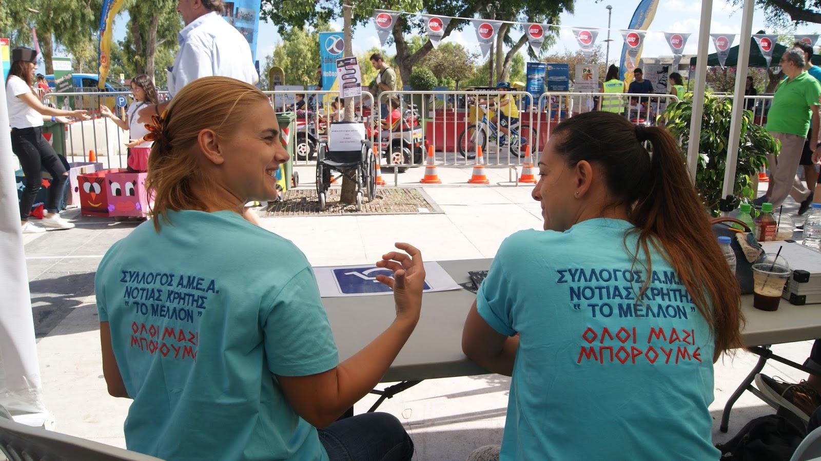 """2 Εθελόντριες από το σύλλογο ΑμεΑ Νότιας Κρήτης """"Το Μέλλον"""""""